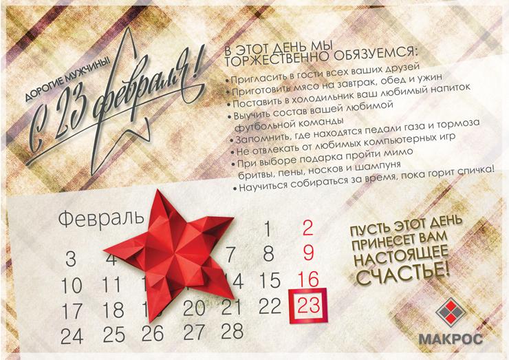 Поздравления официальных лиц с 23 февраля